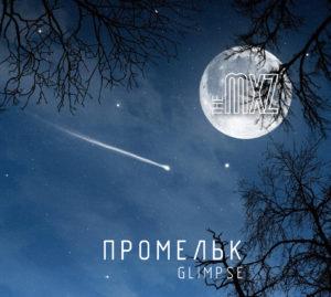 Vlad_Envelope_Disk_Promelk_2